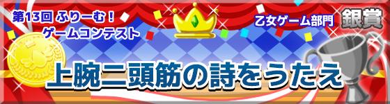 第13回ふりーむ!ゲームコンテスト 受賞バナー 乙女ゲーム部門 銀賞