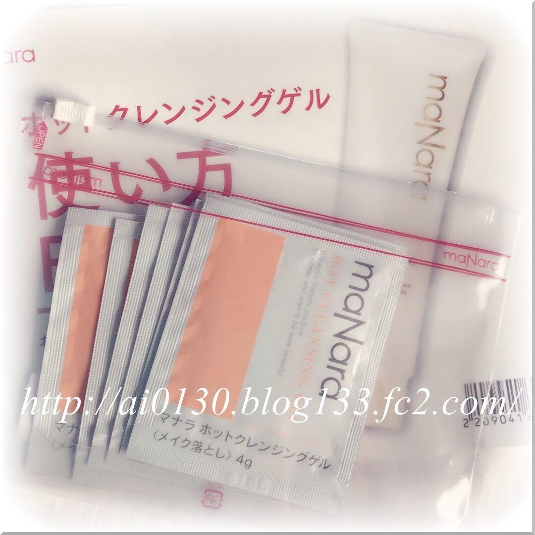 マナラ ホットクレンジングジェル 100円モニター 7日分
