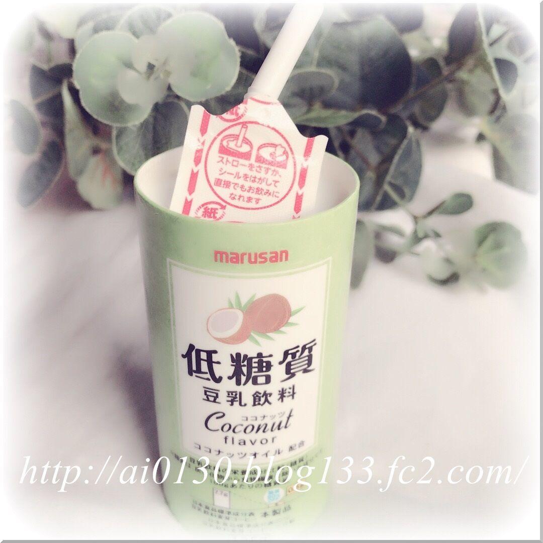低糖質豆乳飲料 ストロー付