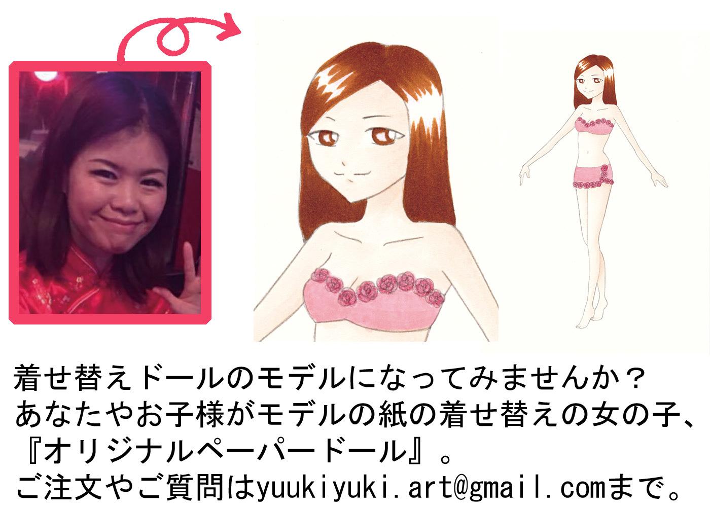 doll_web_moji_mihon01.jpg