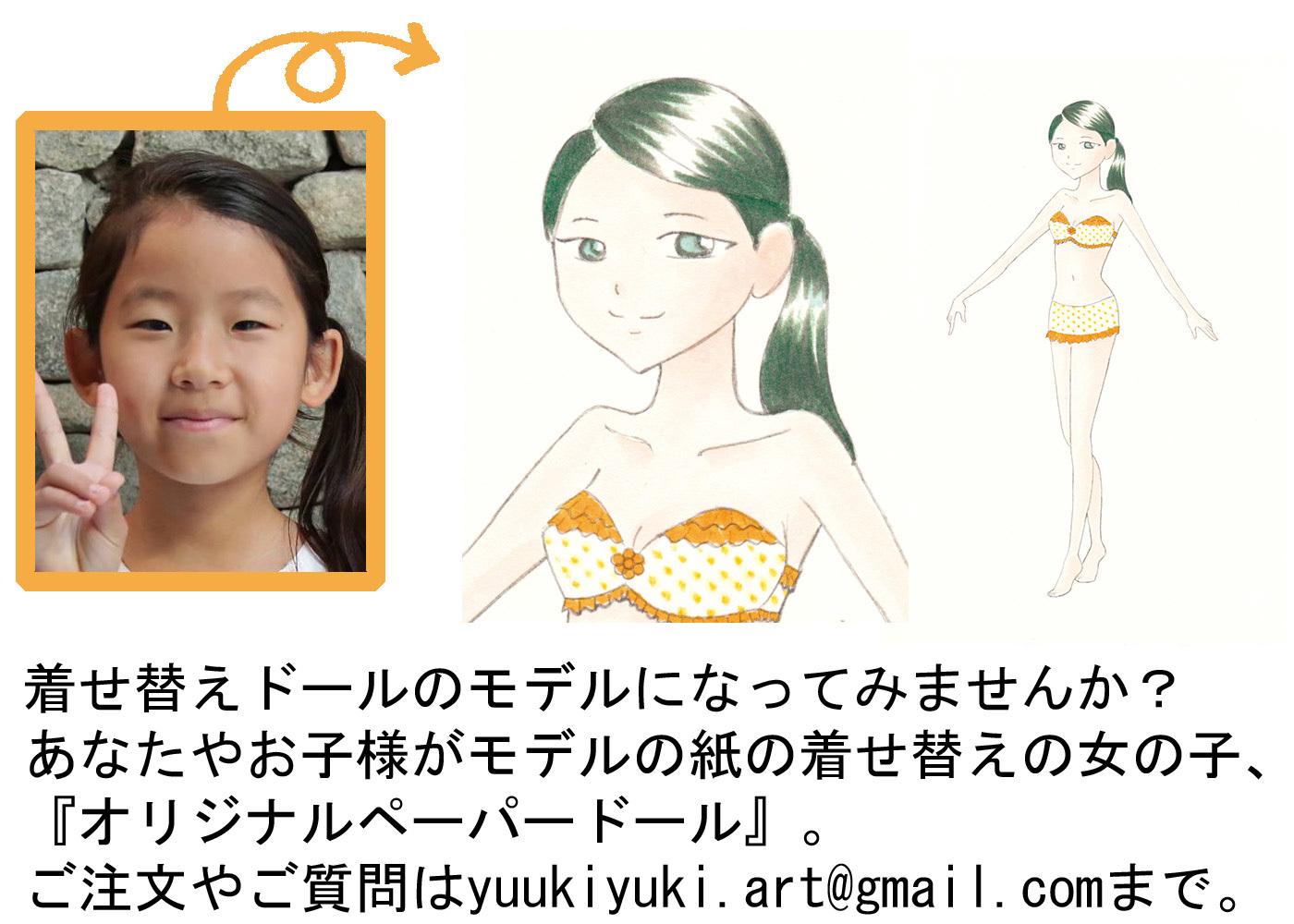 doll_web_moji_mihon03.jpg