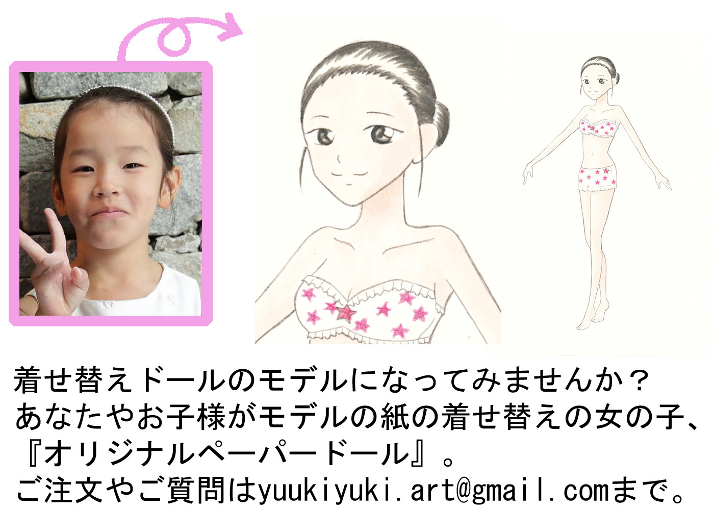doll_web_moji_mihon04.jpg