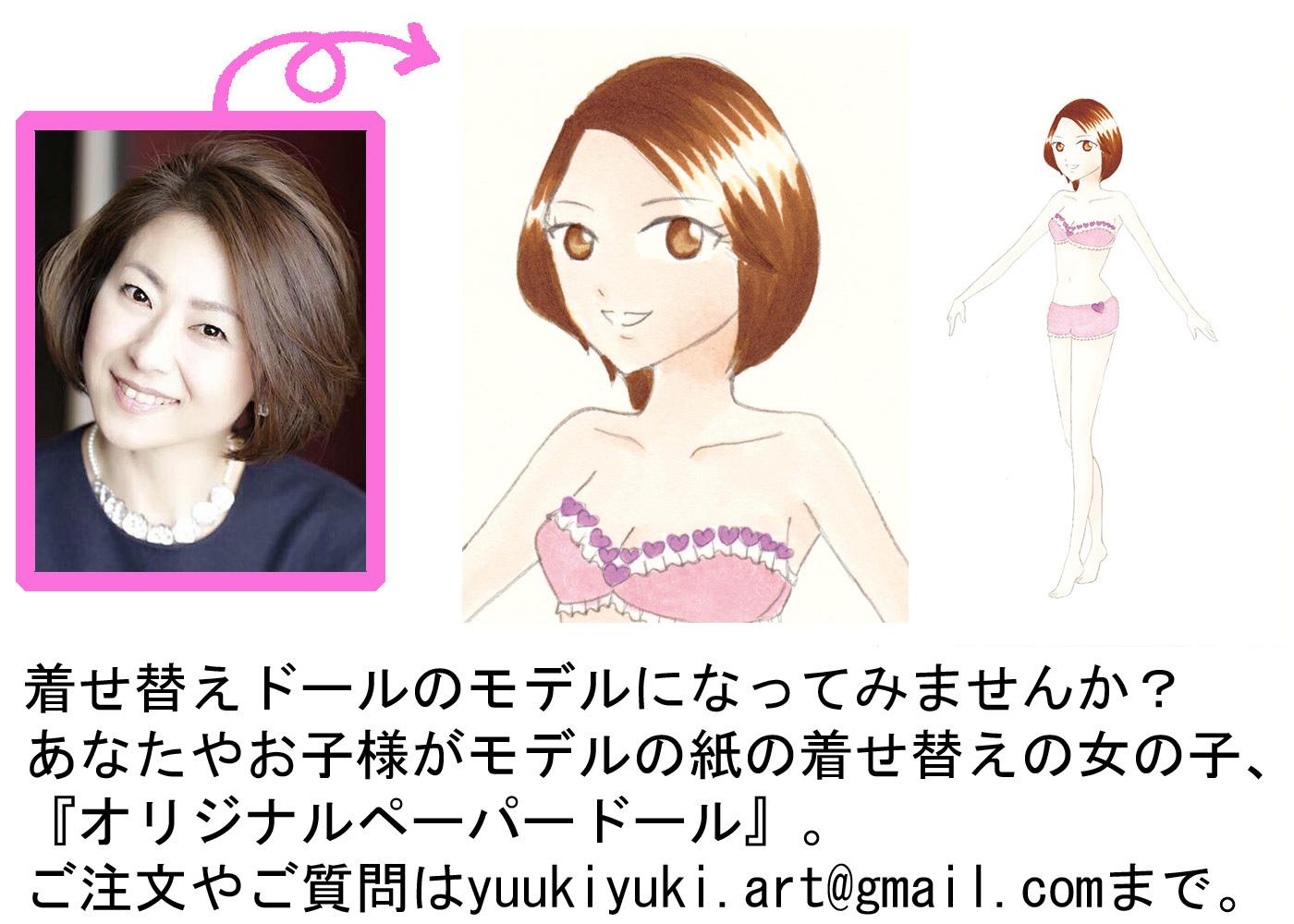 doll_web_moji_mihon05.jpg
