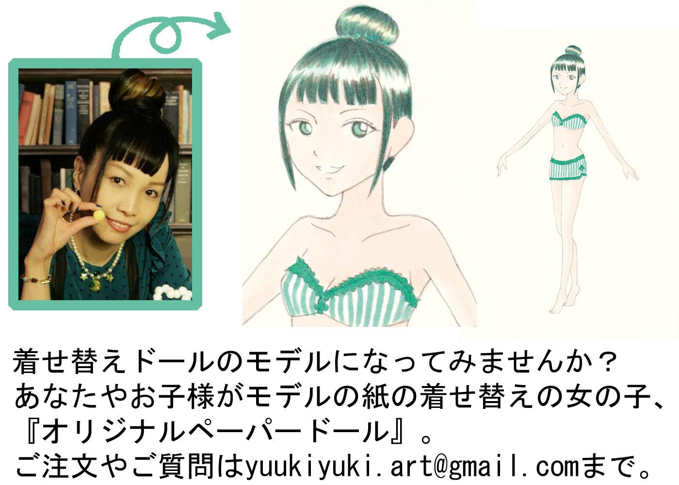 doll_web_moji_mihon06.jpg