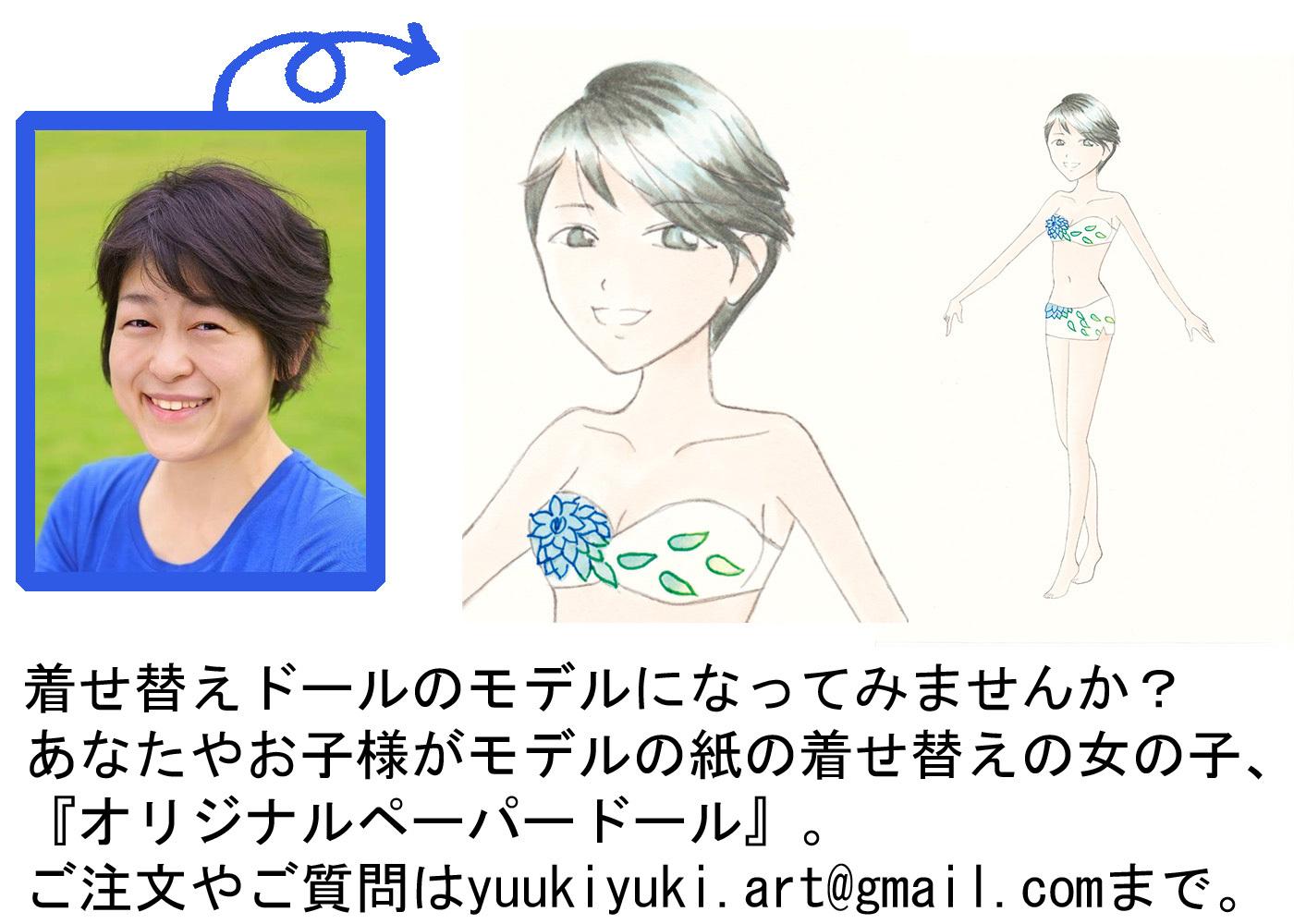 doll_web_moji_mihon07.jpg