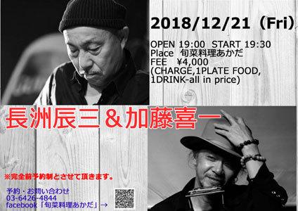 2018-12-21辰三&喜一FR