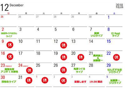 2018-12営業日のお知らせ