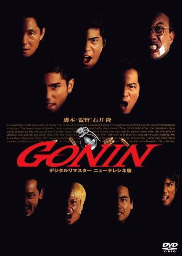 GONIN20171113