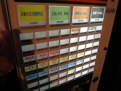 和み屋券売機