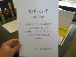 藤ひろメニュー2