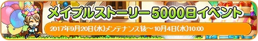 メイプルストーリー5000日イベント