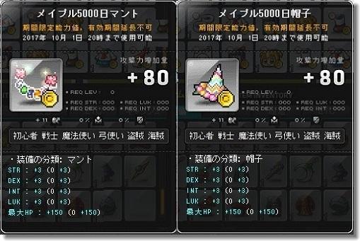 メイプルストーリー5000日イベント帽子とマント