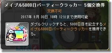 5000日パーティークラッカー交換券