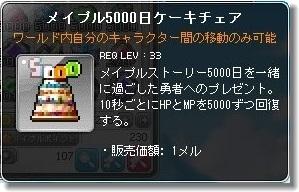 メイプル5000日ケーキチェア