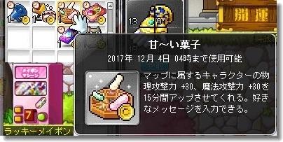 甘~い菓子