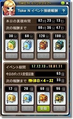 Take N①