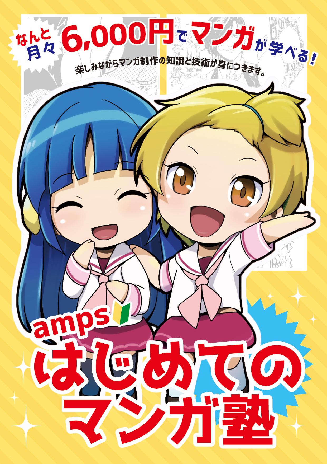 hajimete_mangajuku-01.jpg