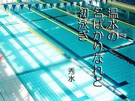 swimming_pool01.jpg