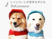"""""""DeLoreans犬用レインコート"""""""