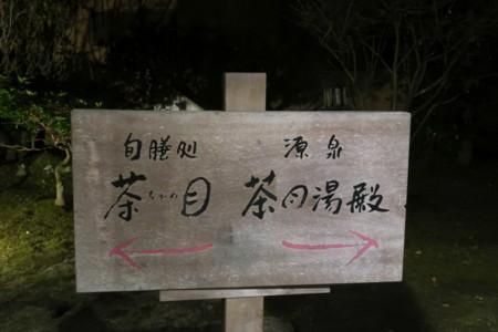 chame yudono120617 (5)