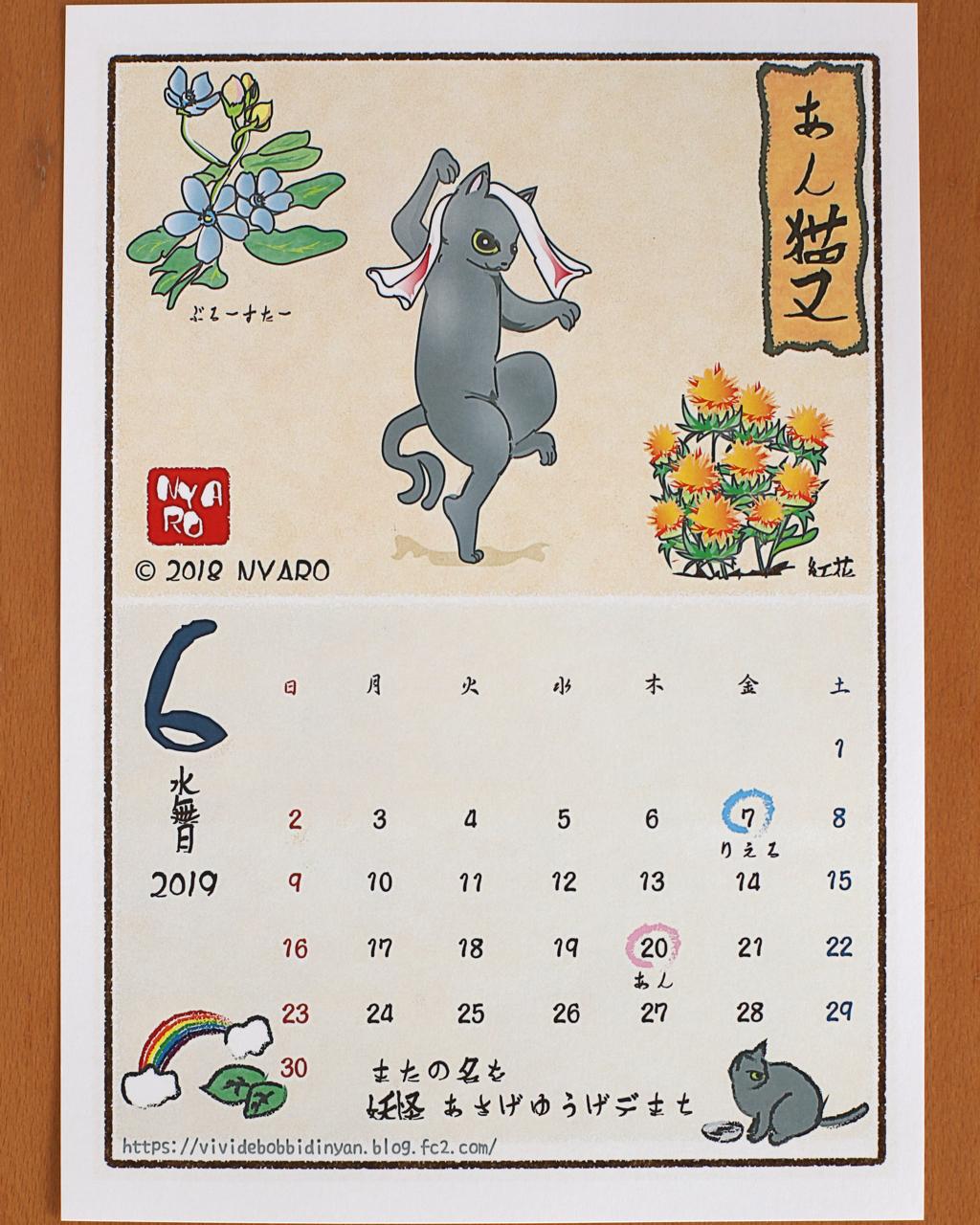 アンカレンダー