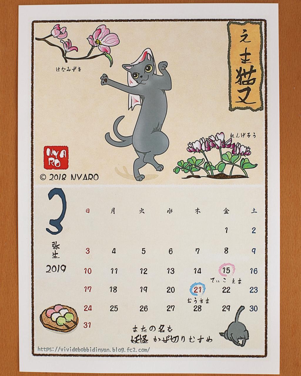 エマカレンダー
