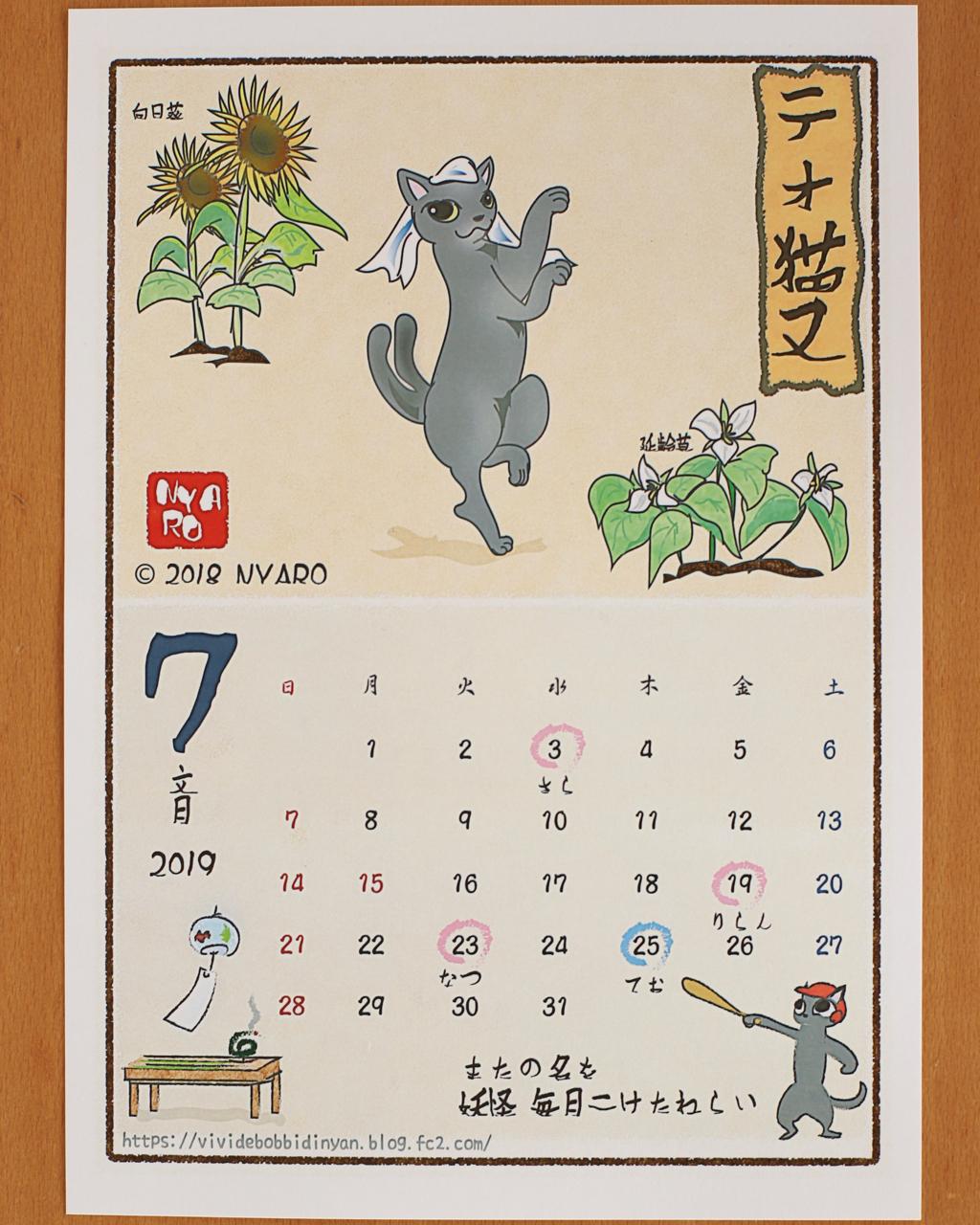 テオカレンダー