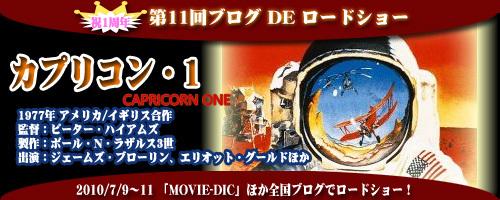 第11回ブログDEロードショー「カプリコン・1」