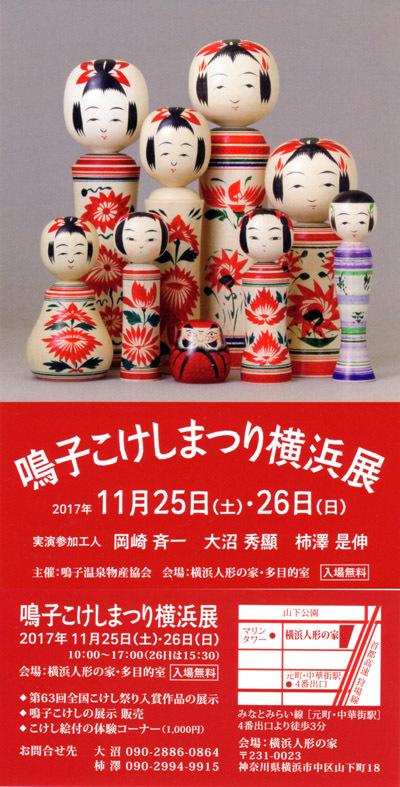 20171114横浜鳴子001