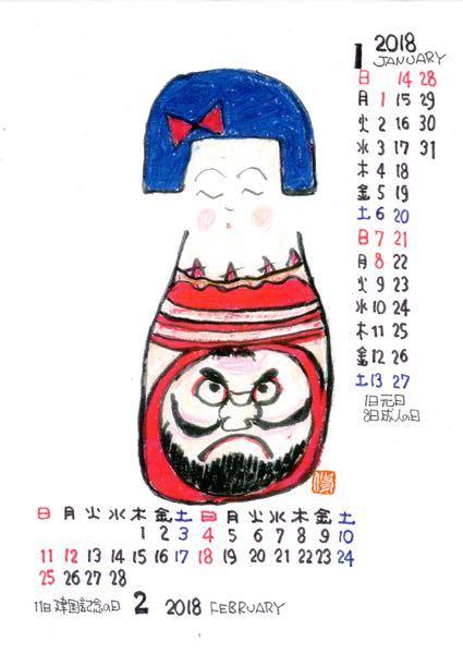 2018青葉こけしカレンダー1