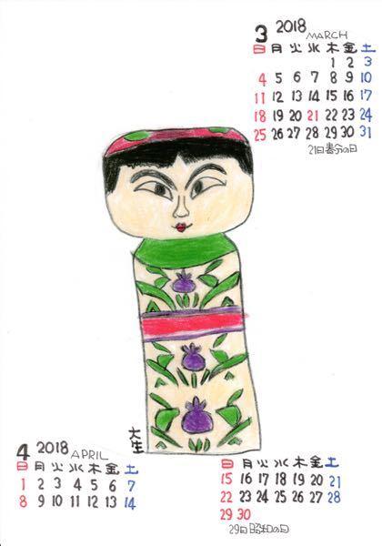 2018青葉こけしカレンダー2