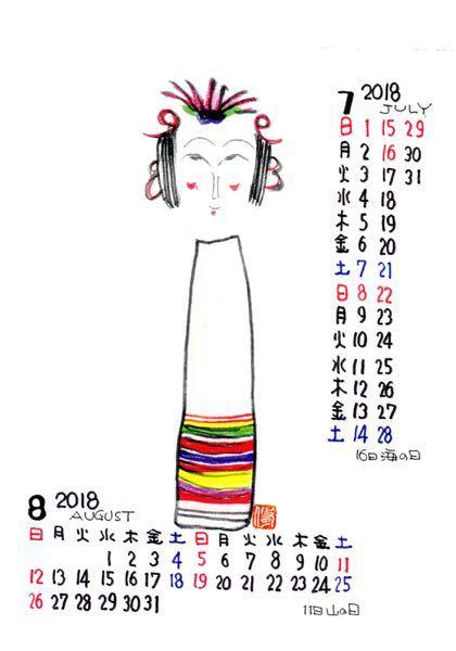 2018青葉こけしカレンダー4
