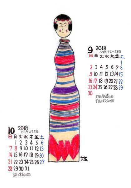 2018青葉こけしカレンダー5