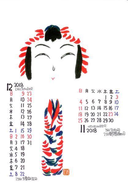 2018青葉こけしカレンダー6