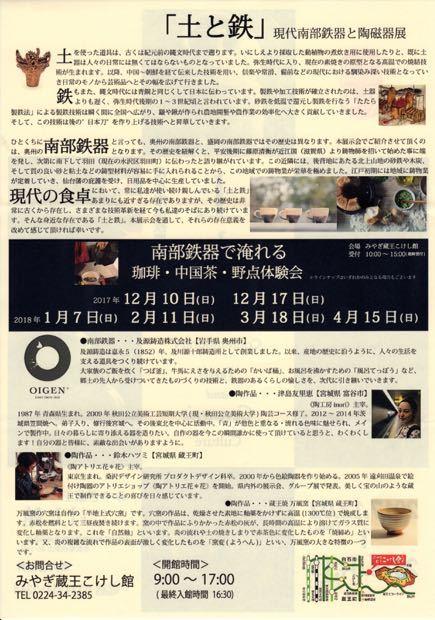 H3001みやぎ蔵王こけし館2