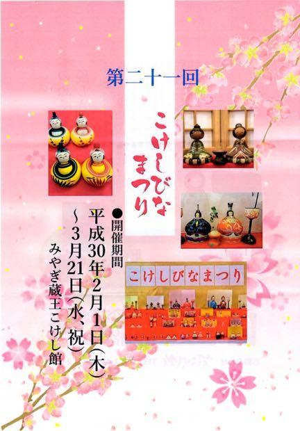 H3001みやぎ蔵王こけし館3