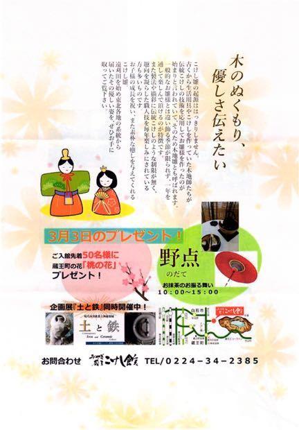 H3001みやぎ蔵王こけし館4