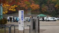 懐古自動車同窓会(20171118)