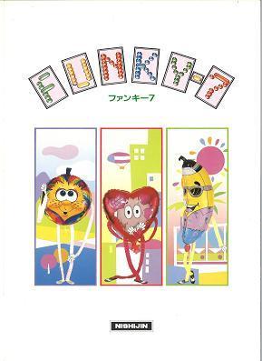 ファンキーセブン①表紙