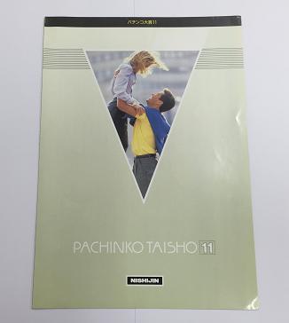 パチンコ大賞表紙①