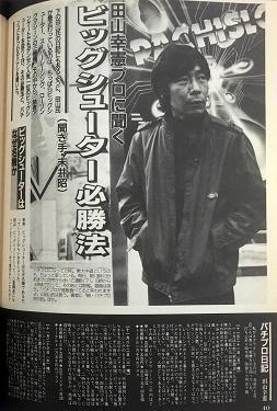 ビッグシューター必勝法田山プロ