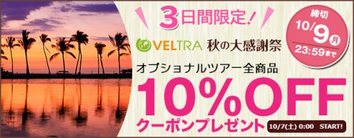 オプショナルツアーのVELTRA 3日間限定!10%OFFクーポンプレゼント