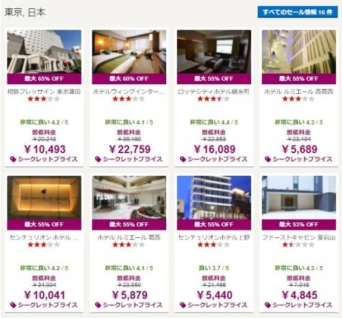 Hotelscom シークレットプライスならホテルが最大 60 OFF