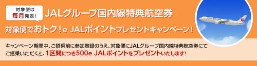 JAL 国内線特典航空券 対象便でe JALポイントプレゼントキャンペーン