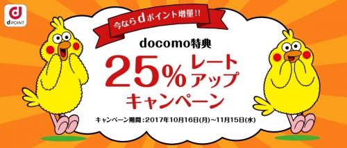 JAL docomo特典 25%レートアップキャンペーン