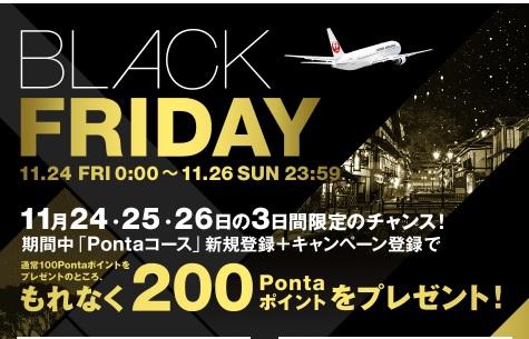 JAL BLACK FRIDAY限定 Pontaコース新規登録キャンペーン