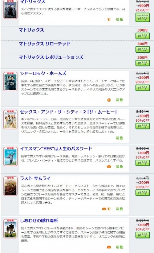 超字幕 新タイトル追加記念キャンペーン 多数のタイトルが300円から
