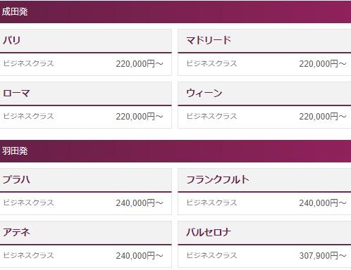 カタール航空 Web限定3日間だけの特割運賃ビジネスクラスが220000円~