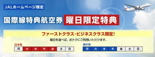 JALホームページ限定 国際線特典航空券 曜日限定特典