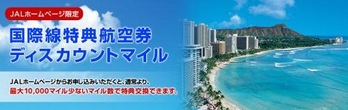 JALマイレージバンク国際線特典航空券 ディスカウントマイル